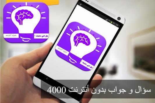 4000 سؤال و جواب بدون أنترنت apk screenshot