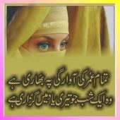 Ghamgen rahi sad poetry icon