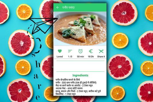 Hindi Recipes apk screenshot