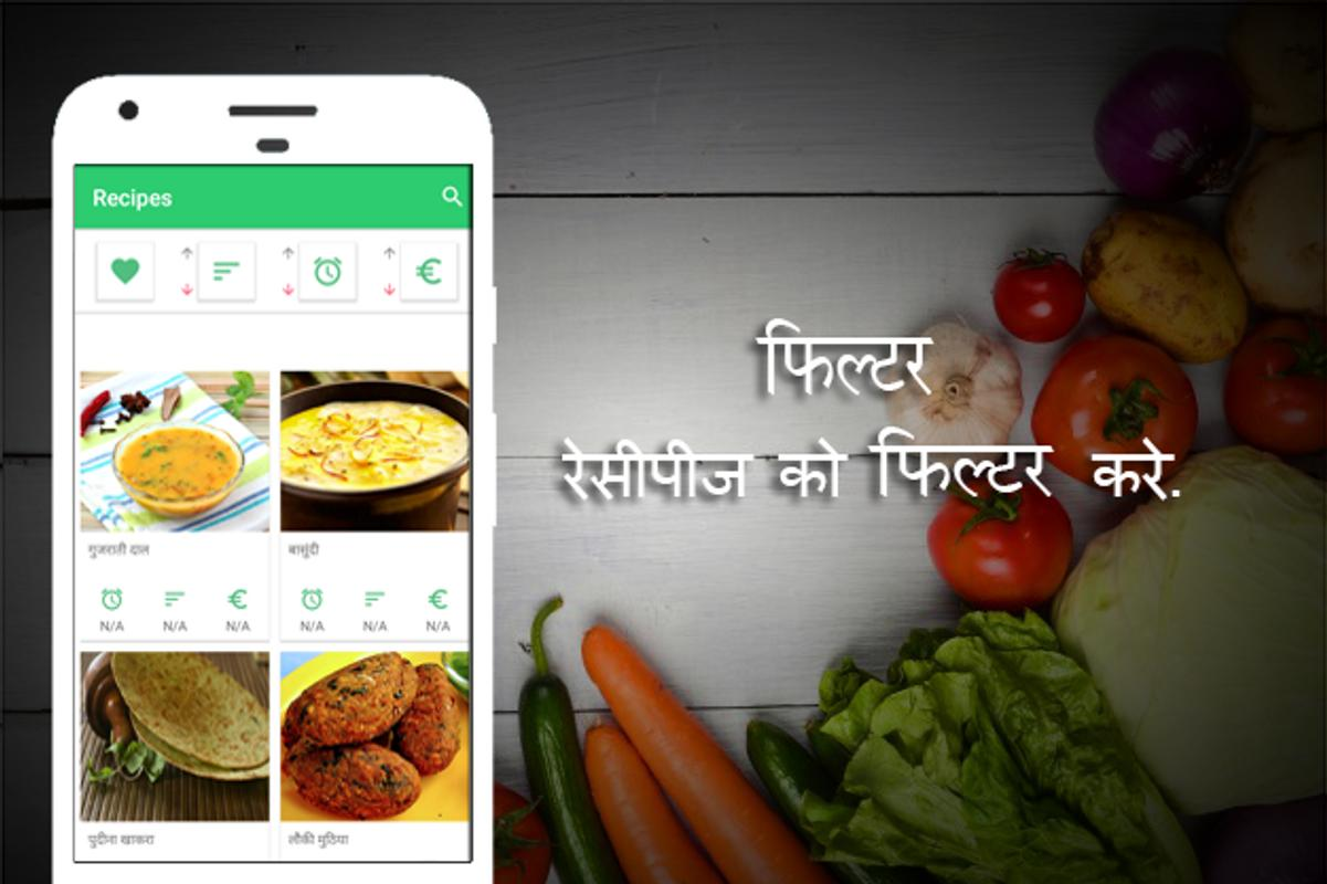 Hindi cookbook descarga apk gratis comer y beber aplicacin para hindi cookbook captura de pantalla de la apk forumfinder Images