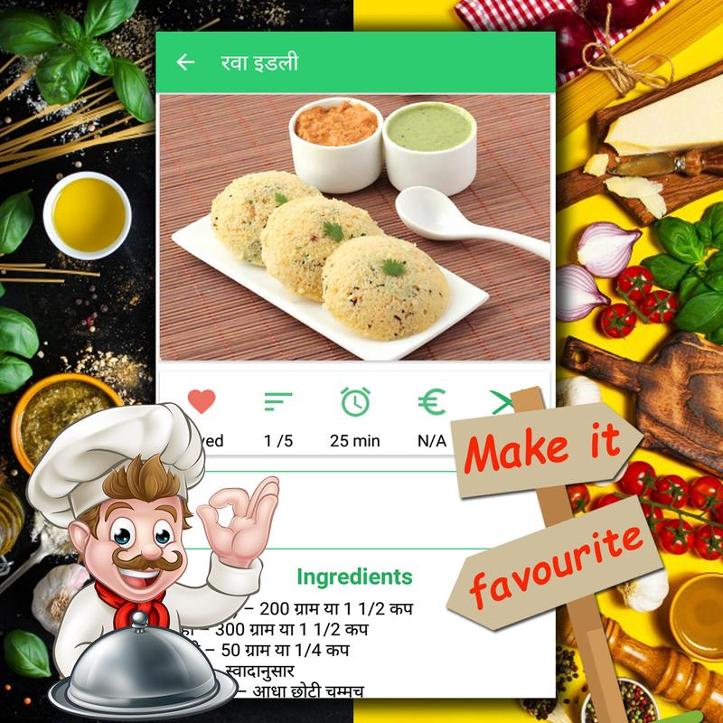 New south indian recipes apk download free food drink app for new south indian recipes poster new south indian recipes apk screenshot forumfinder Images