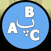 Wazha icon