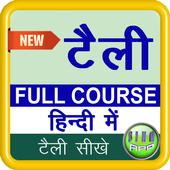टैली फुल कोर्स (GST सहित) हिंदी में (Original) icon