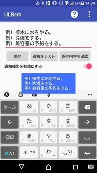 ULRem(ウルリム):ロック解除でメモを通知 apk screenshot