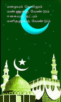 Ramadanmubarak apk screenshot