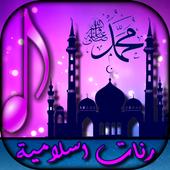 رنات و نغمات إسلامية ★ بدون نت icon