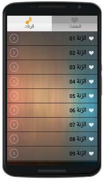 رنات هادئة MP3 apk screenshot