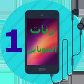 اجمل رنات الموبايل icon