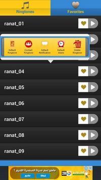اجمل رنات الموبايل apk screenshot