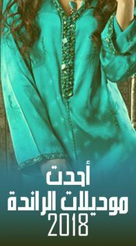 جديد الراندة المغربية 2018 poster
