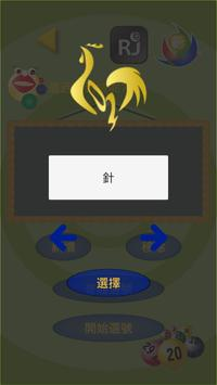 談三彩 screenshot 1