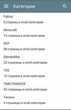 Мракопедия. Энциклопедия ужаса poster