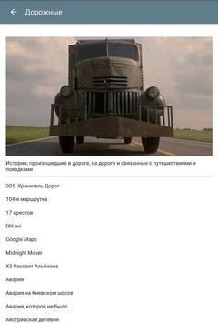 Мракопедия. Энциклопедия ужаса screenshot 16