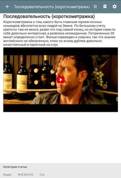 Мракопедия. Энциклопедия ужаса screenshot 17