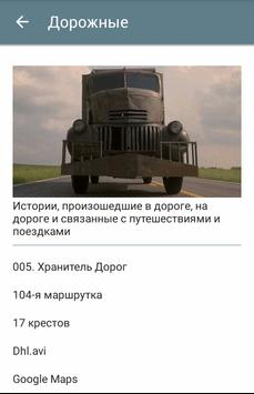 Мракопедия. Энциклопедия ужаса screenshot 2