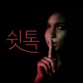 쉿톡 - 랜덤채팅 돌싱 채팅 미팅 소개팅 채팅어플 만남 icon
