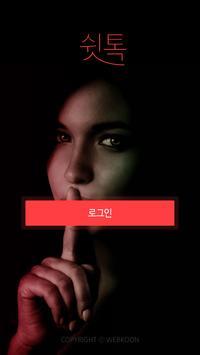 쉿톡 - 랜덤채팅 돌싱 채팅 미팅 소개팅 채팅어플 만남 screenshot 1