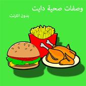 اكلات صحيه للتخسيس بدون انترنت icon