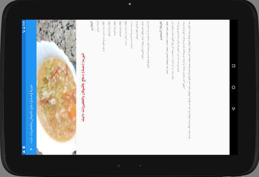 اكلات صحيه للتخسيس بدون انترنت apk screenshot