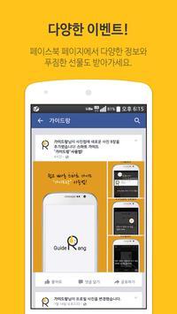 가이드랑 GuideRang/안토니 가우디 오디오 가이드 screenshot 4