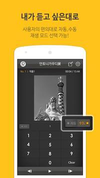 가이드랑 GuideRang/안토니 가우디 오디오 가이드 screenshot 1