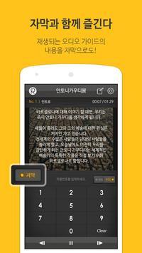 가이드랑 GuideRang/안토니 가우디 오디오 가이드 screenshot 2