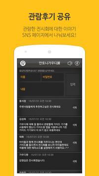 가이드랑 GuideRang/안토니 가우디 오디오 가이드 screenshot 3