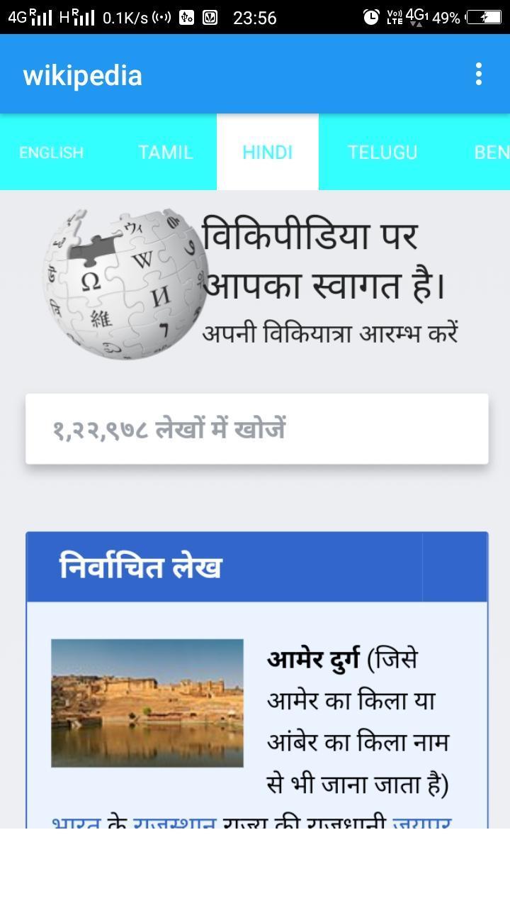 Wikipedia - Hindi, English, Tamil, Telugu, Bangla for
