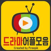 gogo tv-다시보기 어플 icon