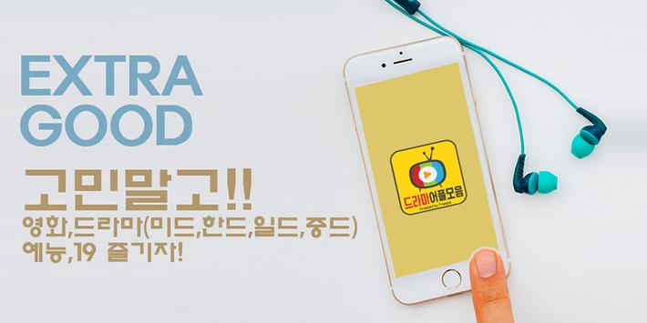gogo tv-다시보기 어플 poster