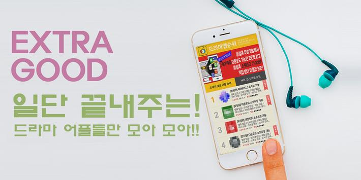 gogo tv-다시보기 어플 screenshot 1