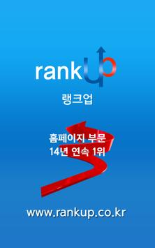 랭크업 apk screenshot
