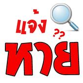 แจ้งหาย icon