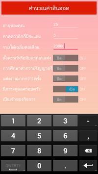 สินสอด apk screenshot