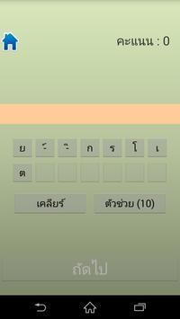 สลับคำ screenshot 1