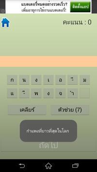 สลับคำ screenshot 2