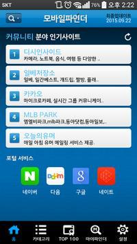 모바일파인더 screenshot 1