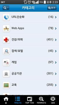 모바일파인더 screenshot 2