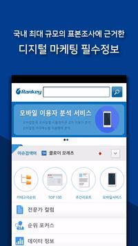 랭키닷컴 poster
