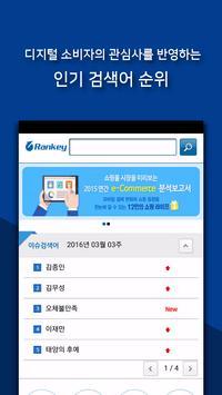 랭키닷컴 screenshot 1