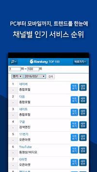 랭키닷컴 screenshot 2