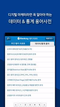 랭키닷컴 screenshot 3