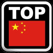 UnivCN: China 200 Universities icon