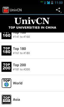 UnivCN: China 200 Universities apk screenshot