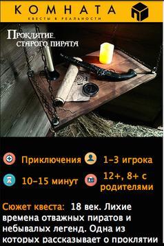Комната квестов в Хабаровске screenshot 2