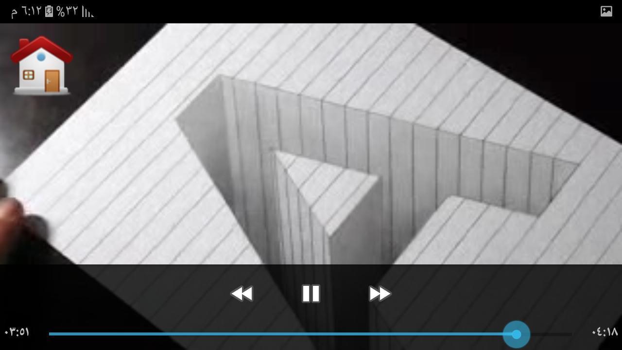 تعلم الرسم ثلاثي الابعاد باحترافية عالية بالفيديو Fur Android