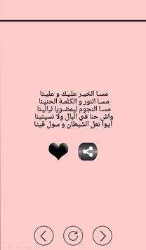 رسائل حب مغربية 2017 apk screenshot