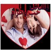 رسائل حب رومانسية بدون أنترنت icon