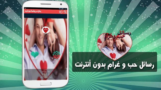 رسائل حب رومانسية بدون أنترنت apk screenshot