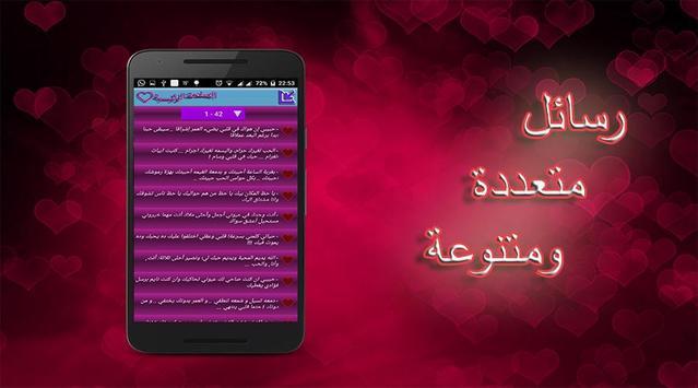 رسائل حب مثيرة - SMS 2017 apk screenshot